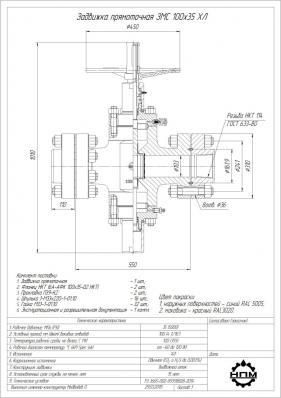 Задвижка прямоточная ЗМС Ду 100 Ру 35 ХЛ с КОФ под резьбу